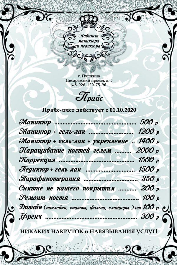 Маникюр Пушкино