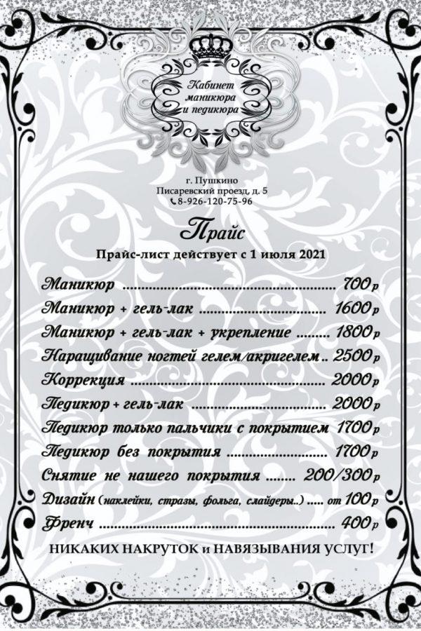 цены на маникюр в Пушкино